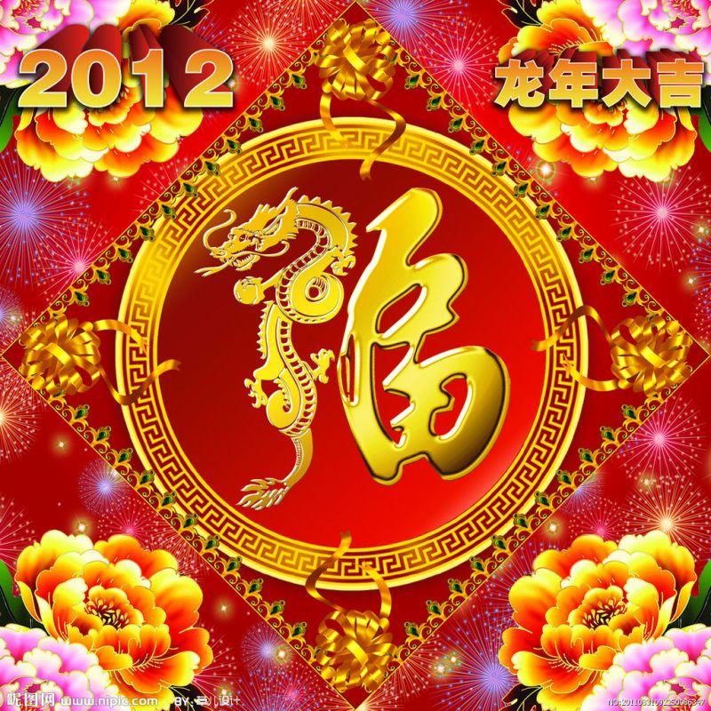 祝福大家新年快乐图片